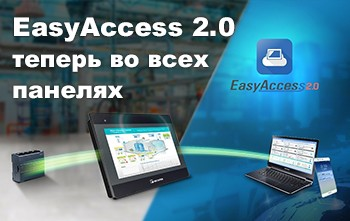 EasyAccess 2.0 и VNC-Viewer теперь и в iP-серии