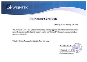Сертификат официального дистрибьютора Weintek